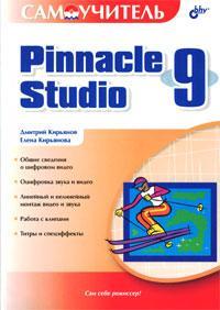 Скачать Пинакл с кряком - картинка 3